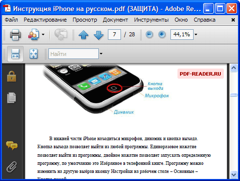 Ридер русская программа версия