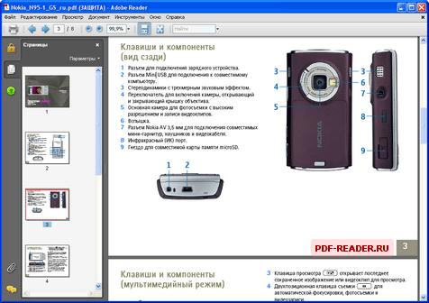 Adobe Reader - чтение pdf