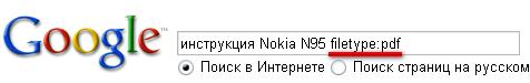 Поиск PDF в Google