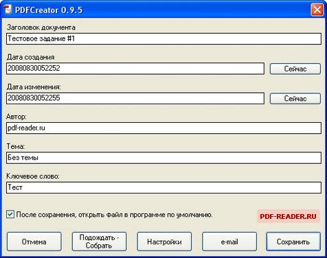 Сохранение документа в PDF - PDF Creator