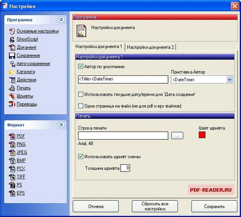 Создание PDF -  PDF Creator