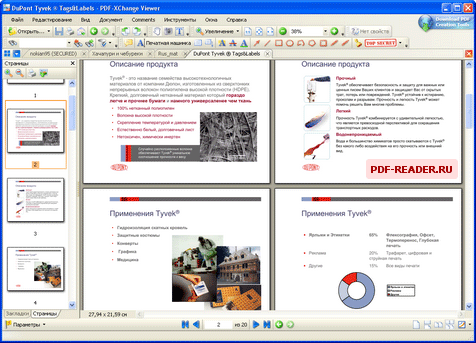 чем просмотреть pdf
