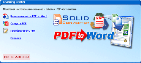 Конвертация Solid Converter PDF v6.0