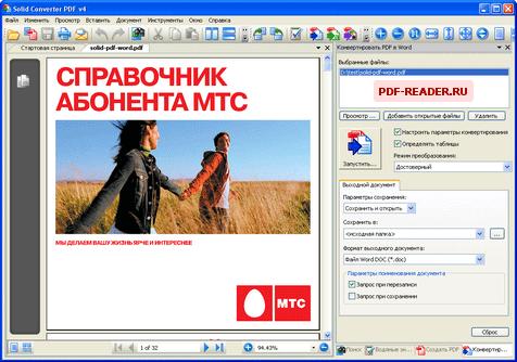 Скачать Solid Converter PDF v6.0