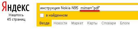 Поиск PDF в Яндексе